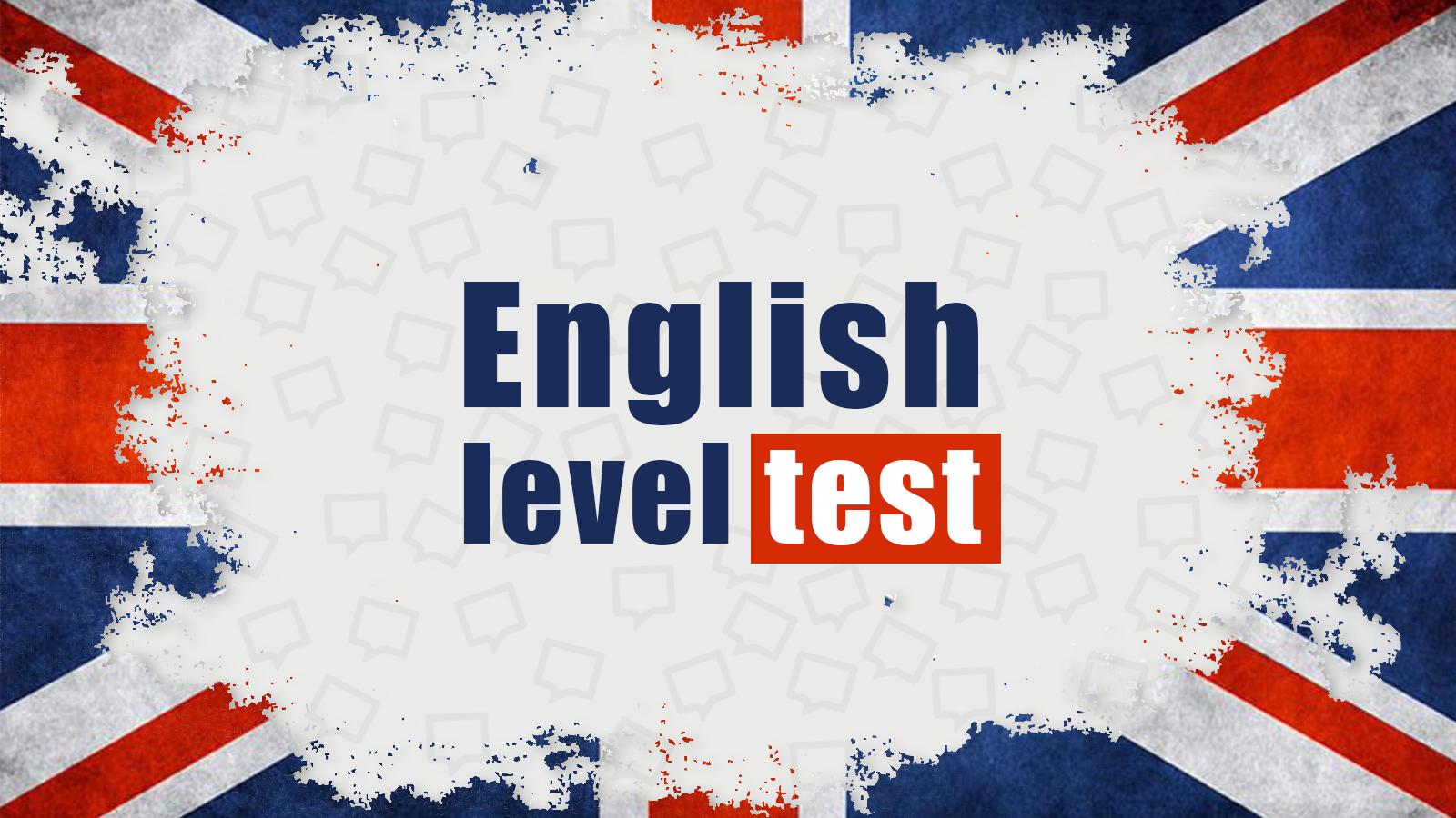Тест на определение уровня владения английским языком